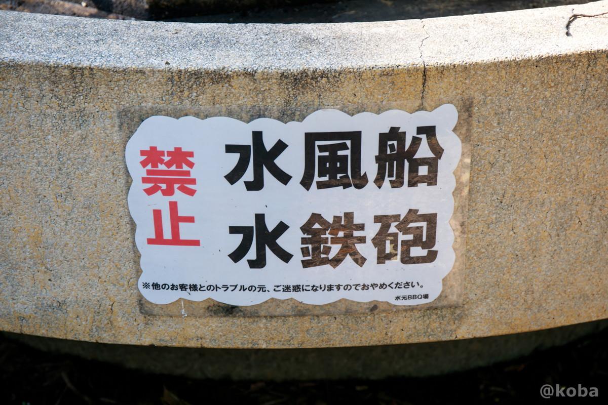 水風船禁止!水鉄砲禁止! バーベキュー広場 │水元公園│こばフォトブログ@koba