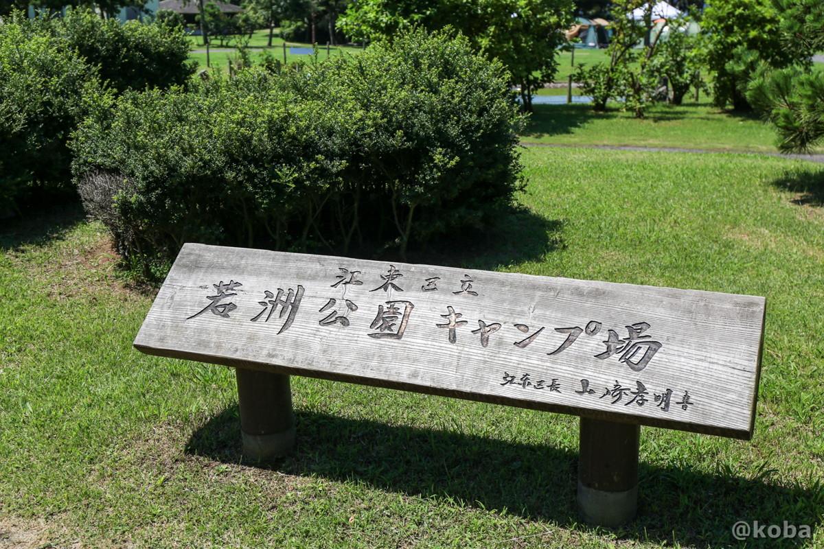 キャンプ場 │若洲公園│江東区