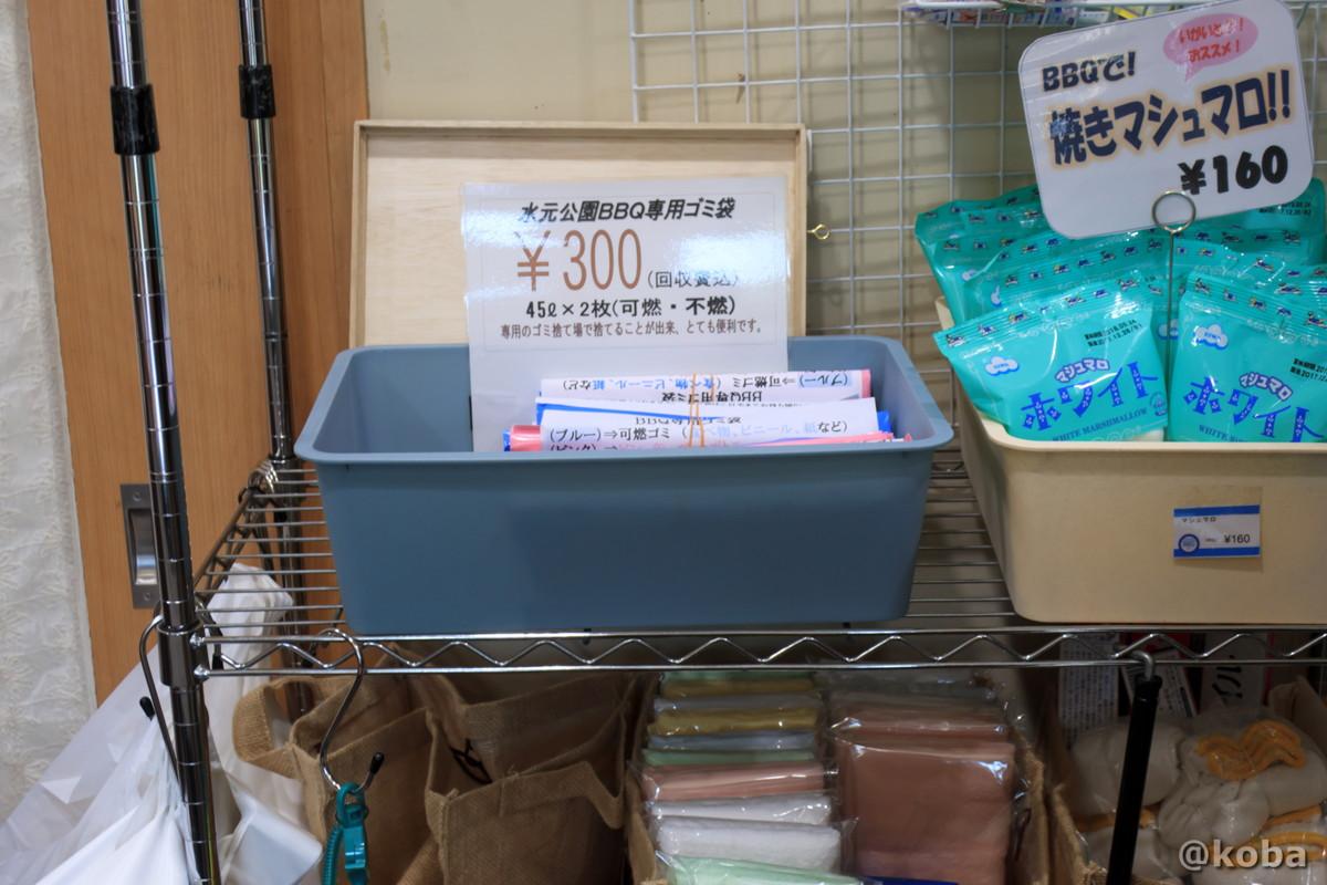 有料でゴミを捨てられるのが便利! ゴミ袋 45ℓ×2枚 300円 バーベキュー広場 │水元公園│こばフォトブログ@koba