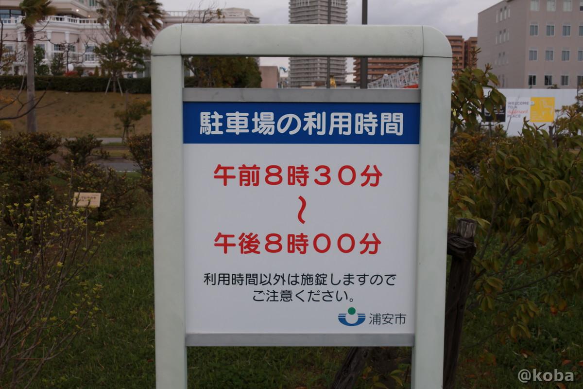 駐車場の利用時間 │浦安総合公園│こばフォトブログ@koba