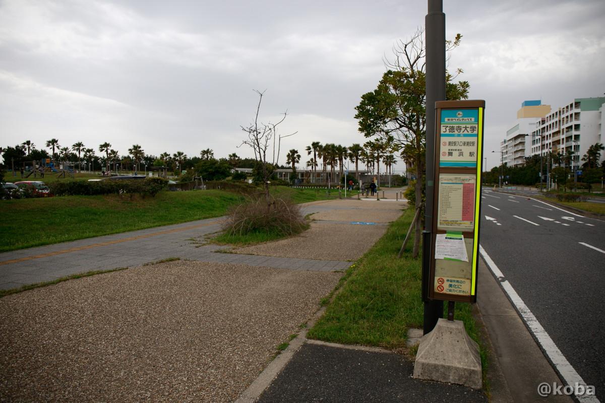バス停 │浦安総合公園│こばフォトブログ@koba