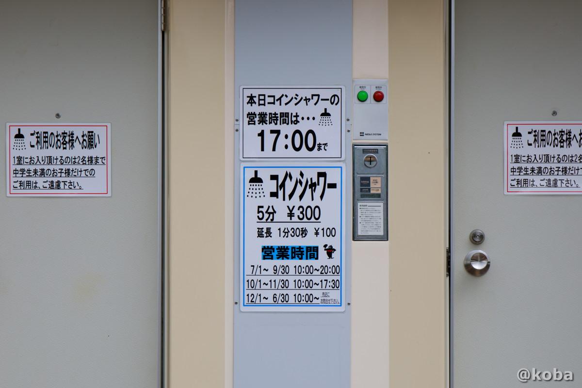 コインシャワー 5分300円 延長1分30秒100円│若洲公園│江東区