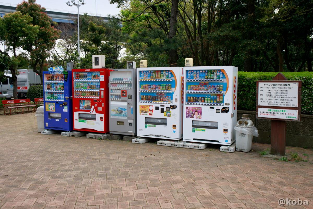 自販機(ジュース・たばこ)│若洲公園│江東区