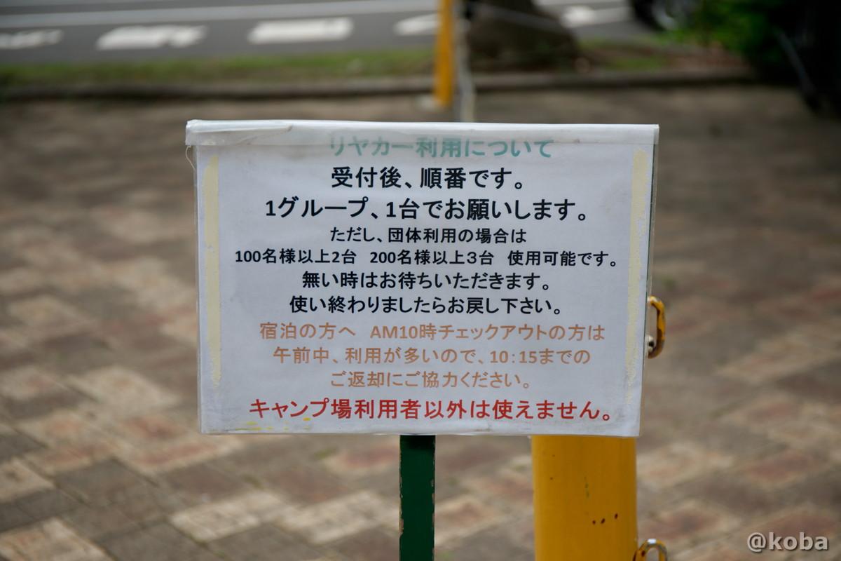 リアカーの利用について │若洲公園│江東区