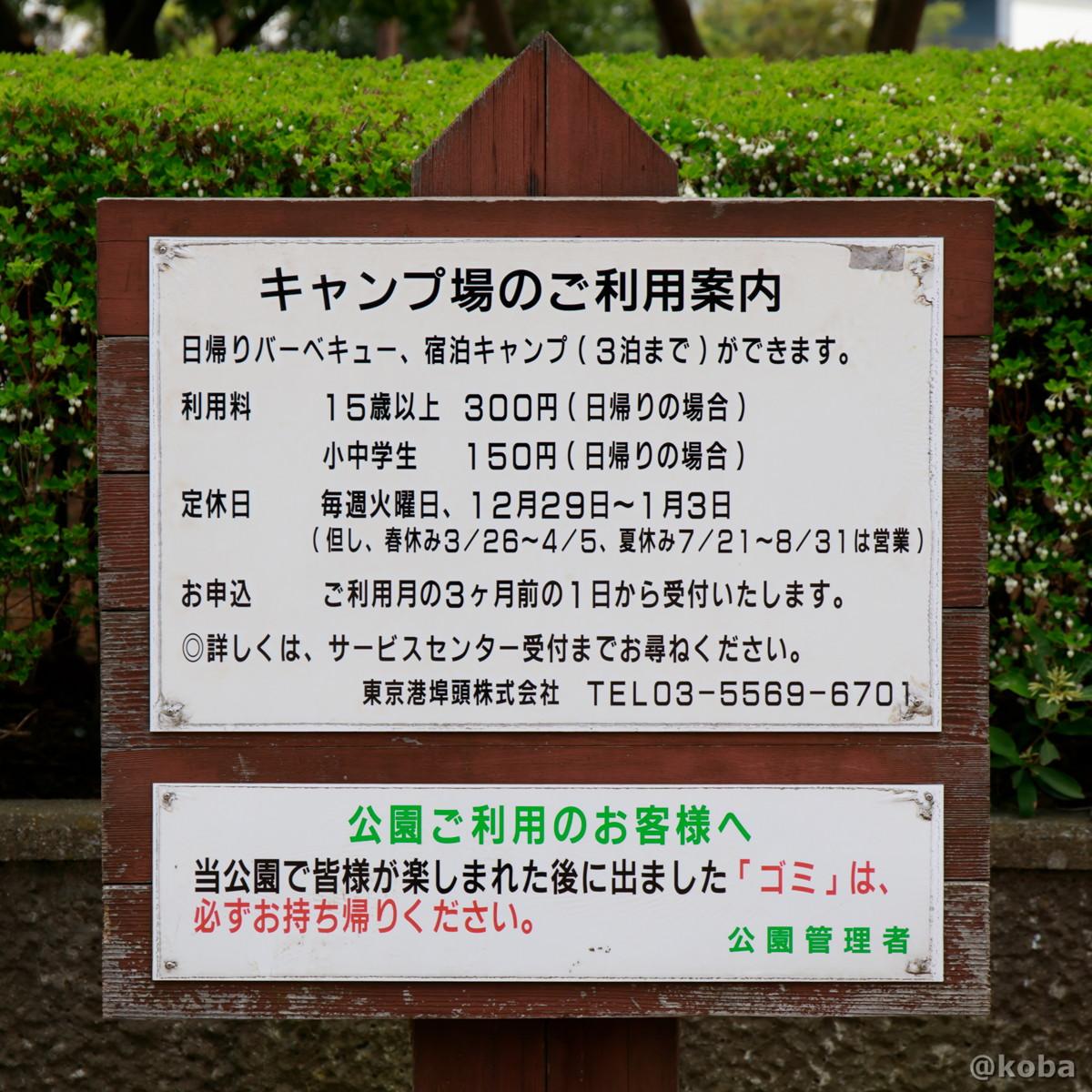 キャンプ場の利用案内│若洲公園│江東区