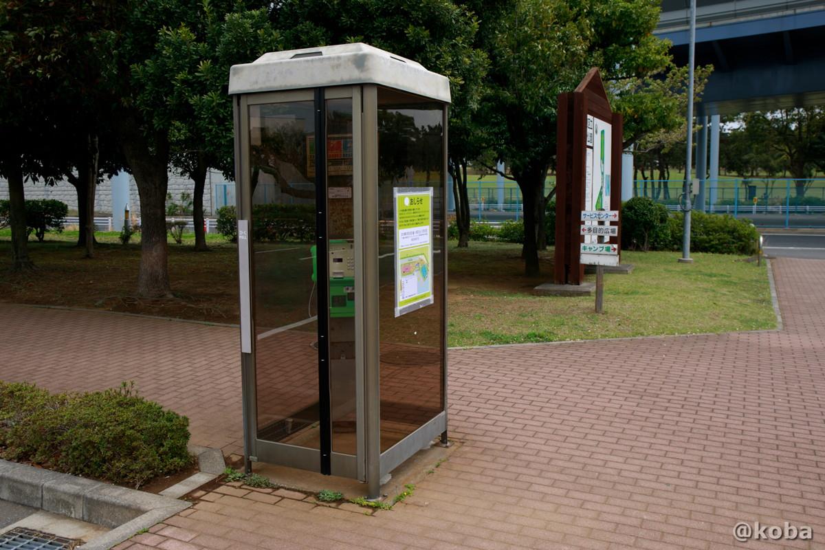 公衆電話(電話ボックス) │若洲公園│江東区