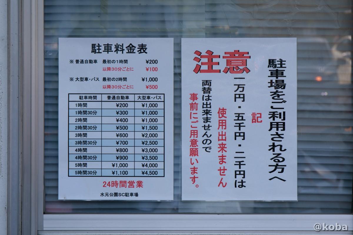 駐車場料金│水元公園│こばフォトブログ@koba