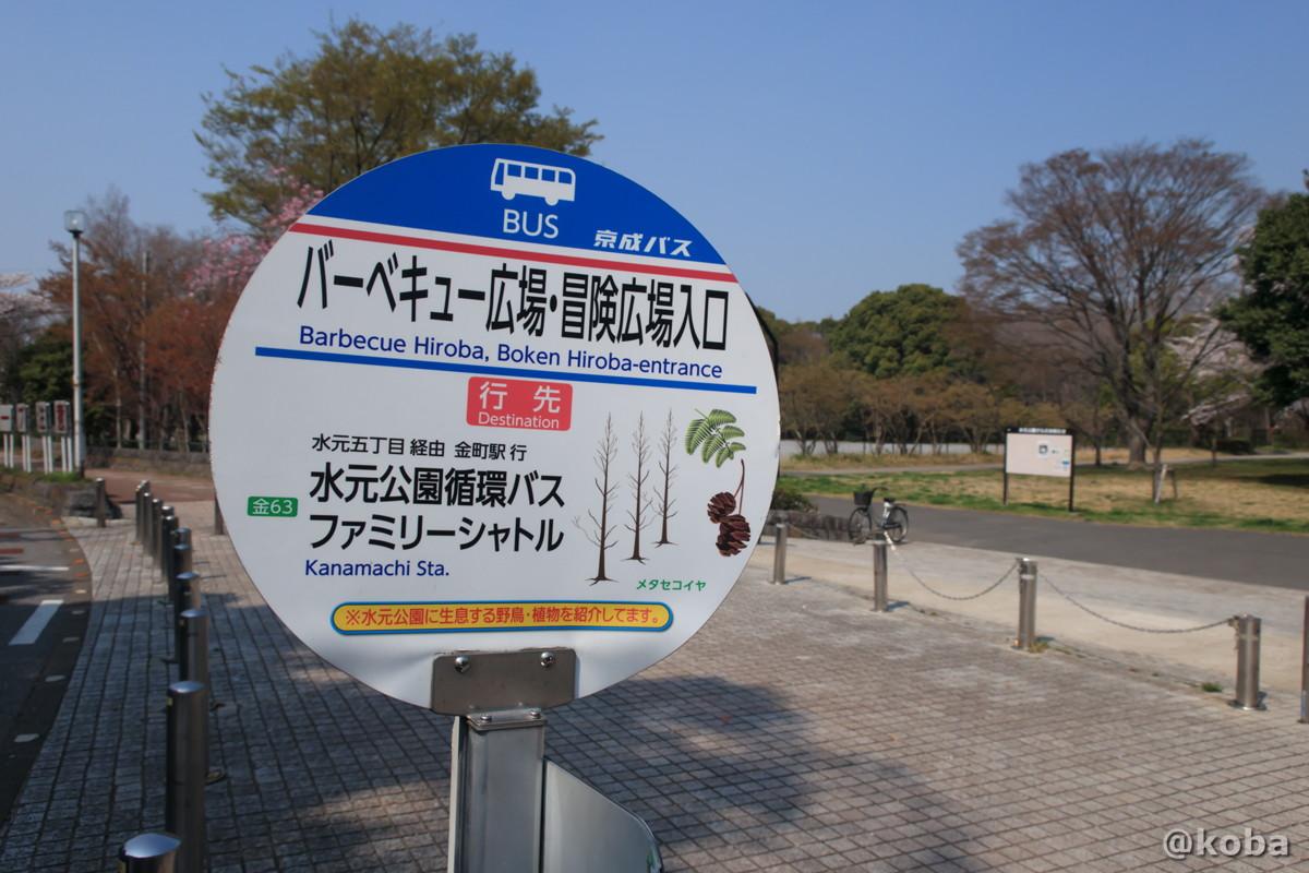 バス停 水元公園循環バス  バーベキュー広場・冒険広場入口│こばフォトブログ@koba