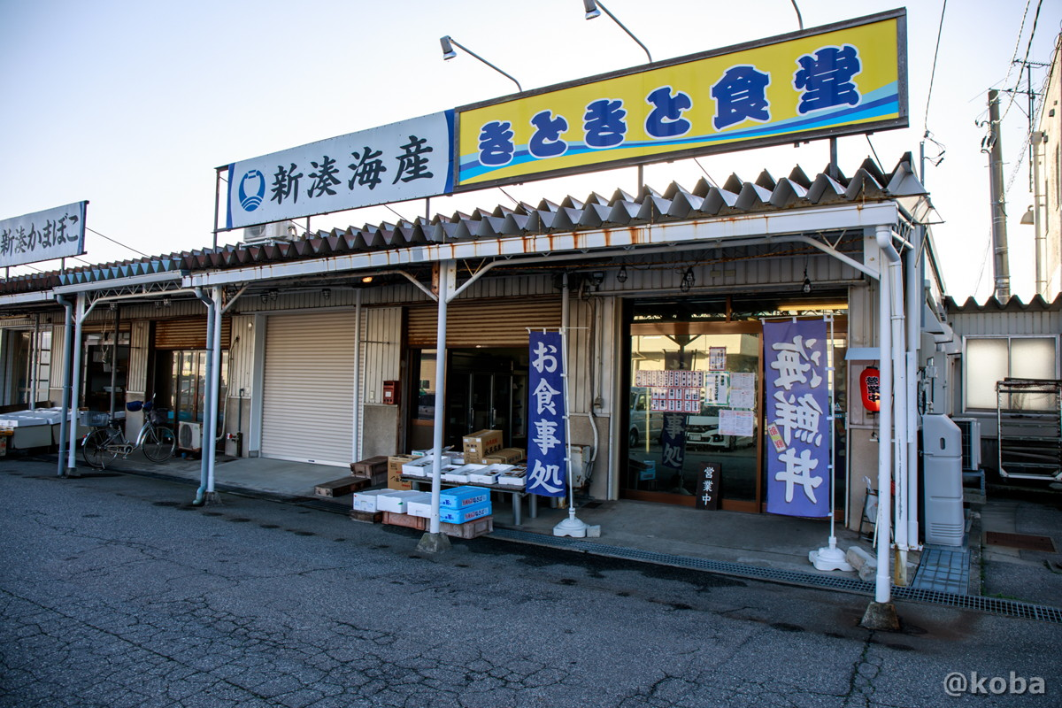 外観│きときと食堂 新湊海産│海鮮料理・海鮮丼・和食│富山県射水市│こばフォトブログ@koba