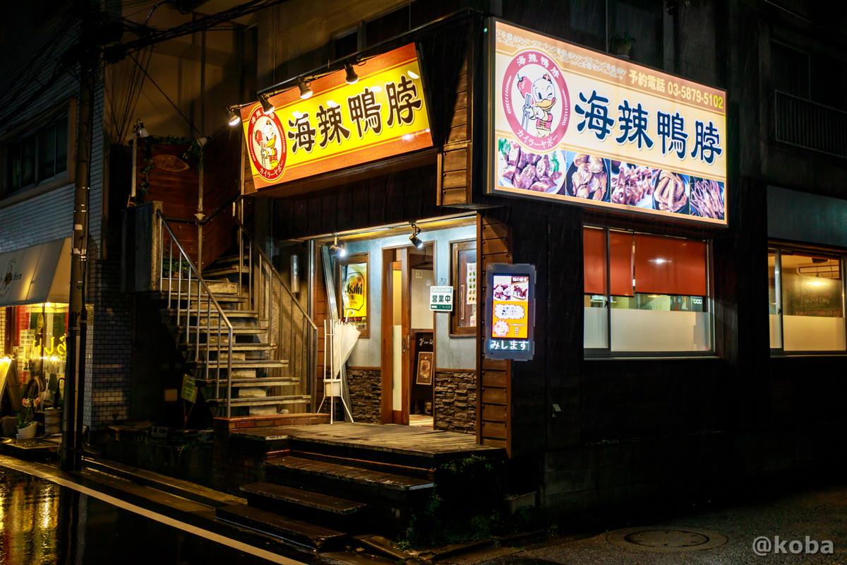 外観の写真│海辣鴨脖 (カイラーヤボー)│中華料理│東京葛飾区・新小岩駅│こばフォトブログ@koba
