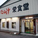 外観│栄食堂│こばフォトブログ