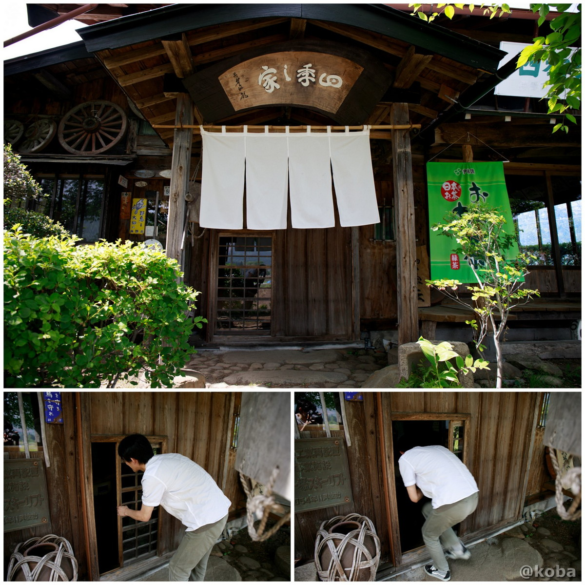 玄関 小さな入口(潜り戸)│たくみの里 四季の家│古民家 蕎麦ランチ│群馬県│こばフォトブログ@koba