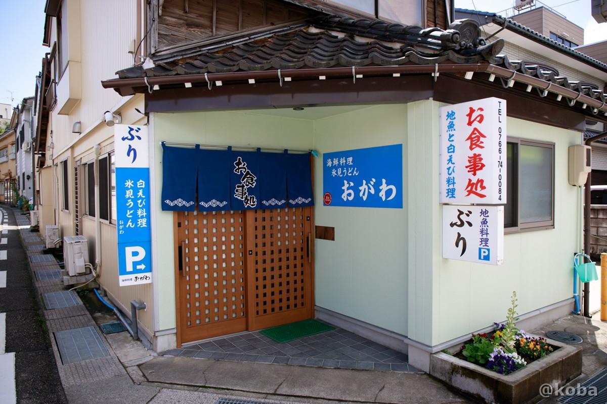 外観の写真│小川屋食堂(おがわやしょくどう)│氷見うどん 地魚と白海老料理・海鮮料理・和食│滑川市│こばフォトブログ@koba