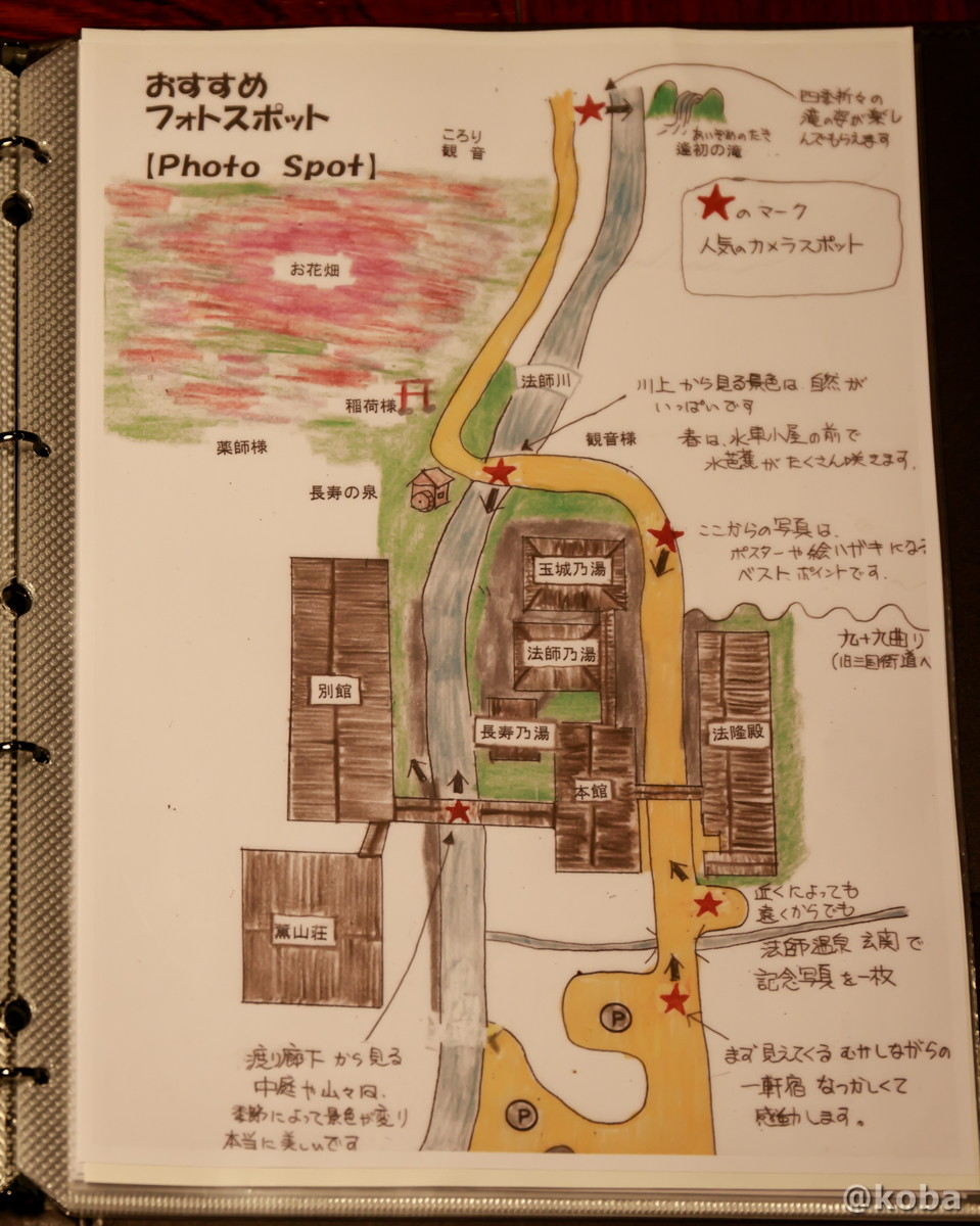 法師温泉長寿館おすすめフォトスポット【photo spot】☆印が人気のフォトスポットです
