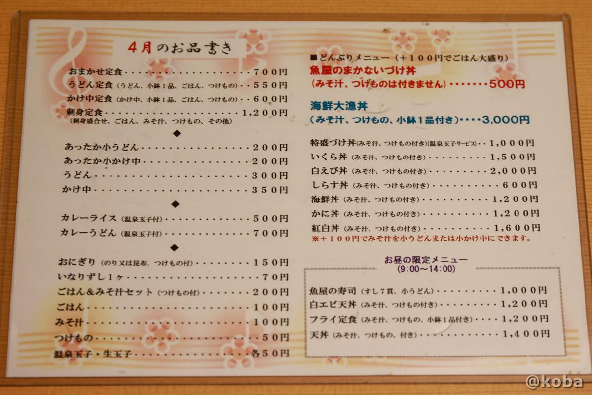 メニュー│きときと食堂 新湊海産│海鮮料理・海鮮丼・和食│富山県射水市│こばフォトブログ@koba