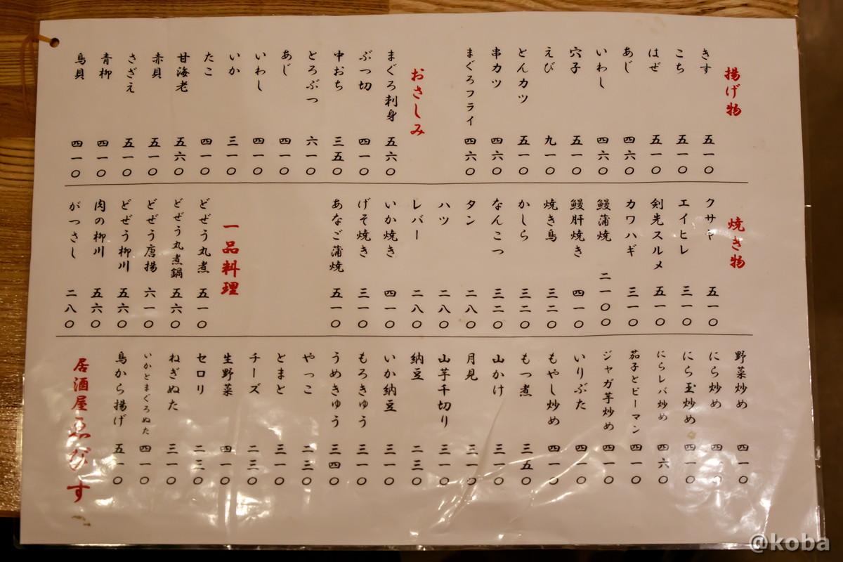 メニュー menu│大衆割烹 ゑびす(えびす)│居酒屋│東京葛飾区・四ツ木駅(四つ木)