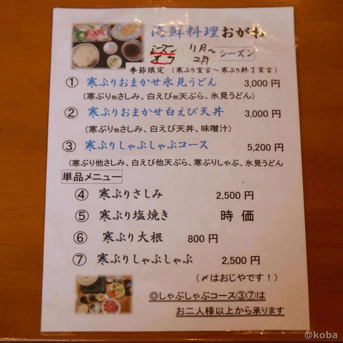 寒ブリ11月~2月のメニュー│小川屋食堂(おがわやしょくどう)│氷見うどん海鮮料理・和食│滑川市│こばフォトブログ@koba