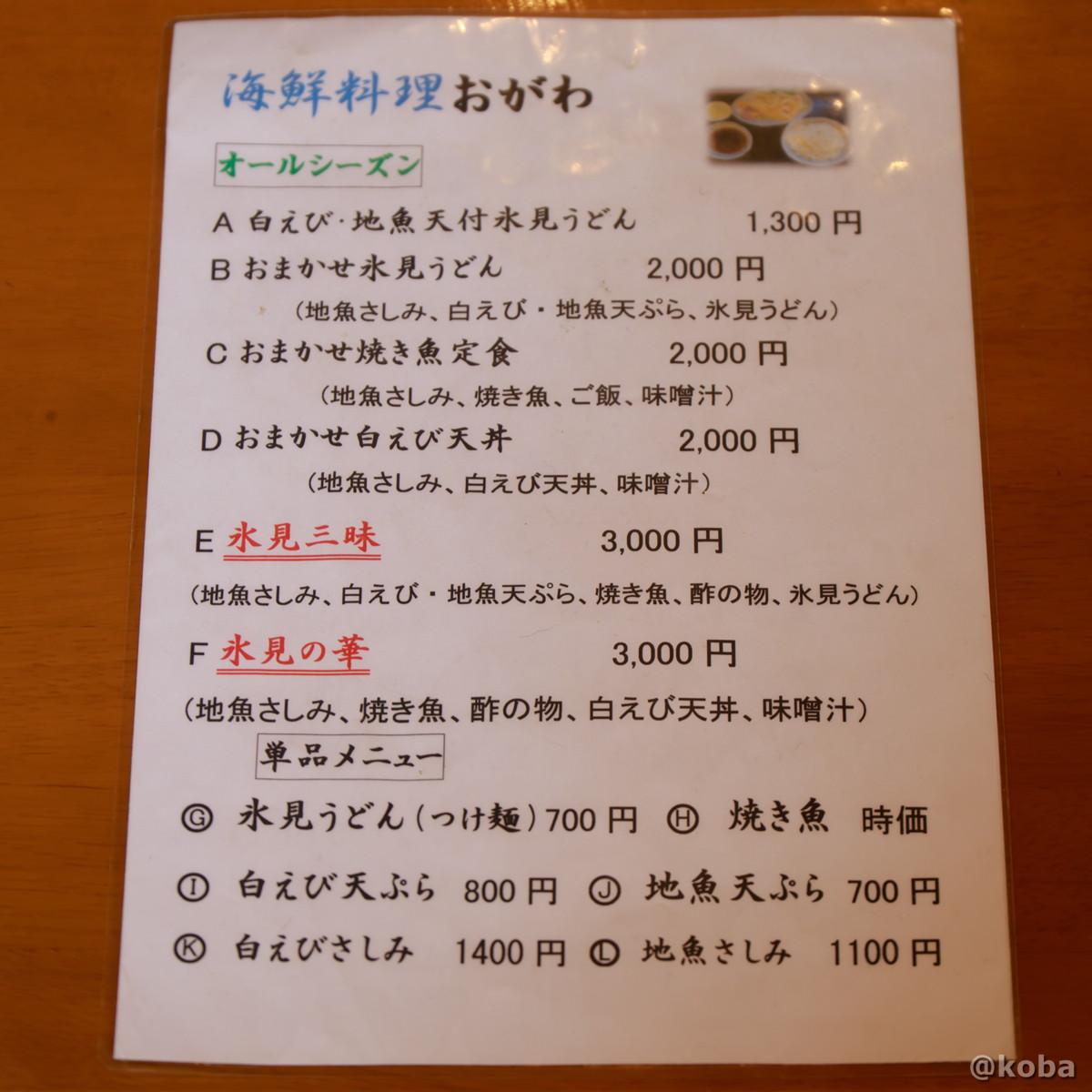 14_toyama_ogawa_japanese food_kobaphotoblog