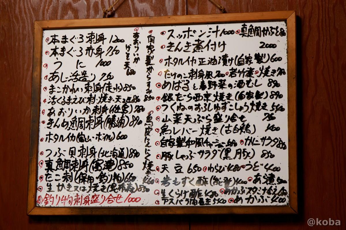 おすすめメニュー│どんきい│和食(魚河岸料理・活魚・ふぐ)居酒屋│東京葛飾区・新小岩駅│こばフォトブログ@koba