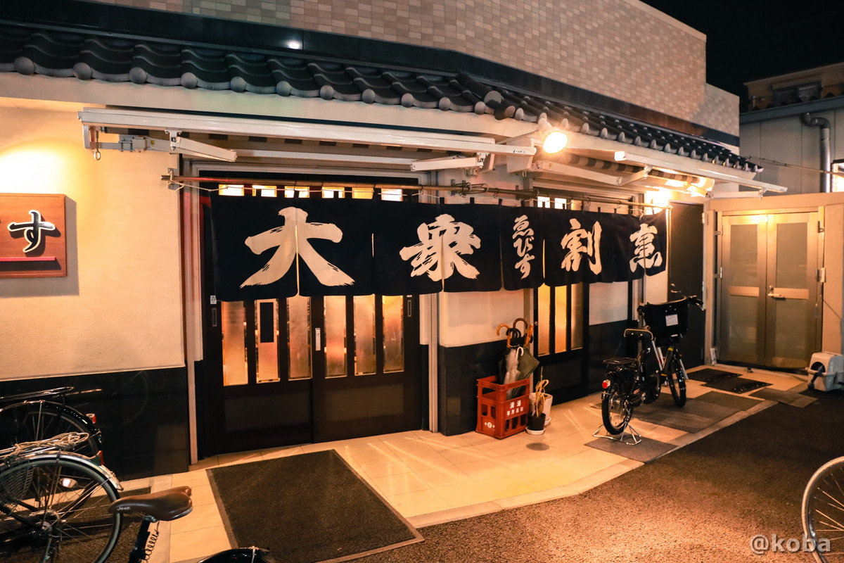 外観の写真│大衆割烹 ゑびす(えびす)│居酒屋│東京葛飾区・四ツ木駅(よつぎ)