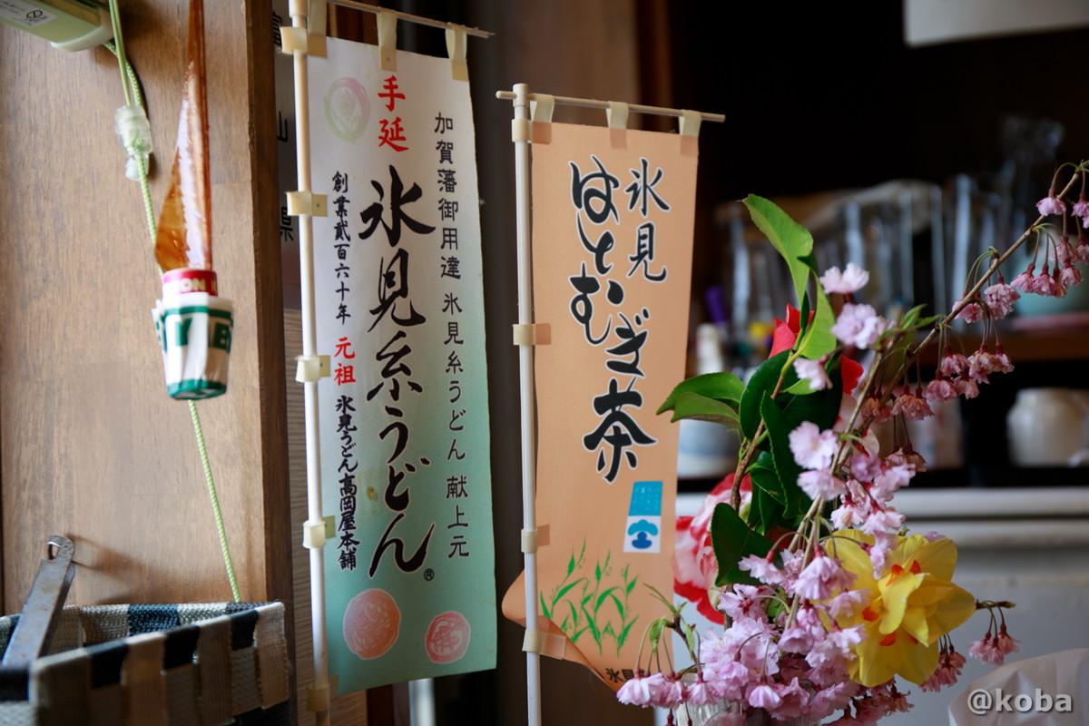 店内の写真│小川屋食堂(おがわやしょくどう)│氷見うどん海鮮料理・和食│滑川市│こばフォトブログ@koba