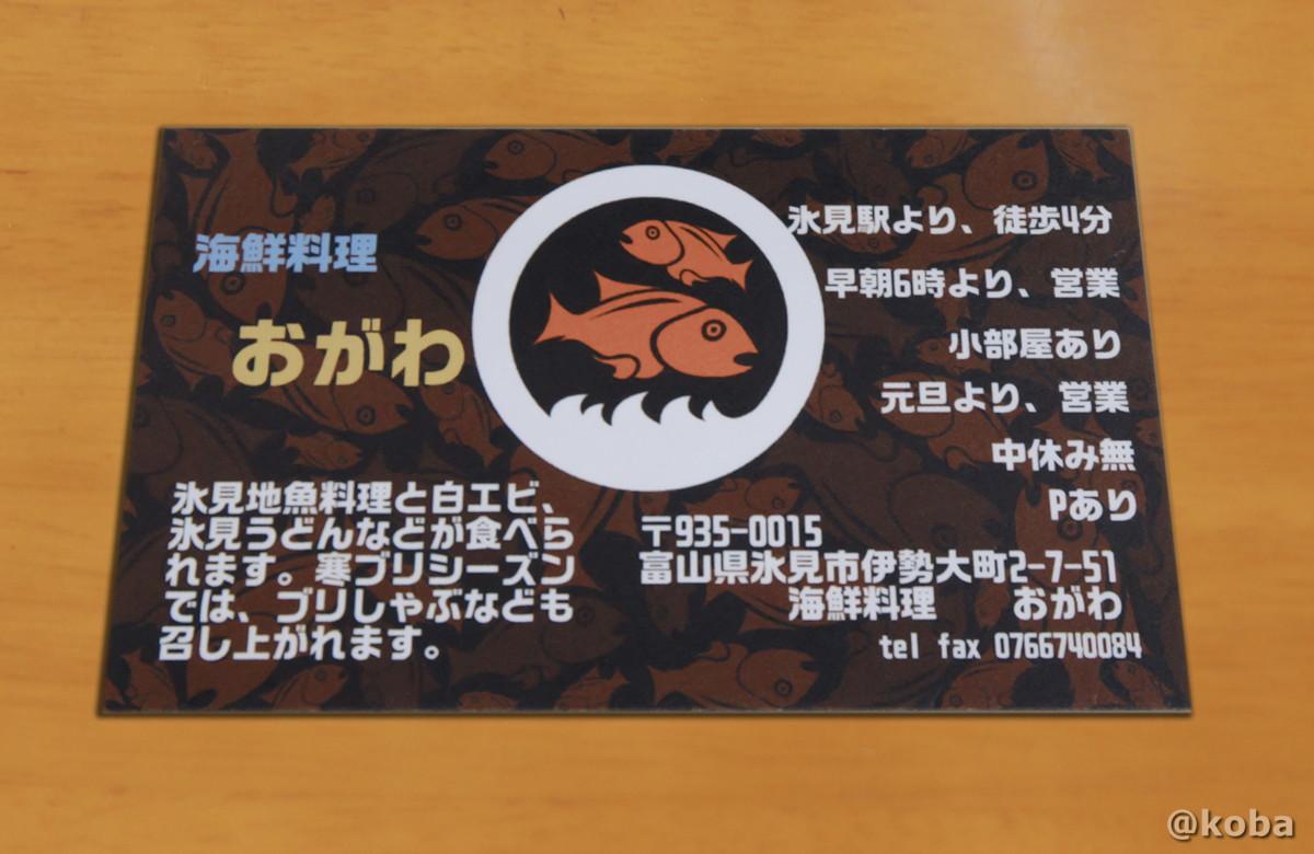名刺 海鮮料理おがわ 氷見駅より、徒歩4分 早朝6時より、営業 小部屋あり 元旦より、営業 中休み無 Pあり(駐車場有り) 氷見地魚料理と白エビ、氷見うどんなどが食べられます。寒ブリシーズンでは、ブリしゃぶなども召し上がれます。 〒935-0015富山県氷見市伊勢大町2-7-51 海鮮料理 おがわ tel/fax 0766740084│こばフォトブログ@koba