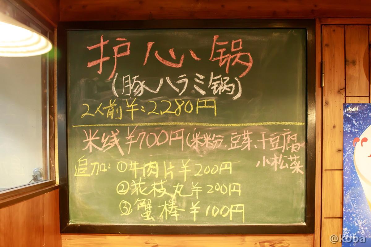 黒板のメニュー│海辣鴨脖 (カイラーヤボー)│中華料理│東京葛飾区・新小岩駅│こばフォトブログ@koba