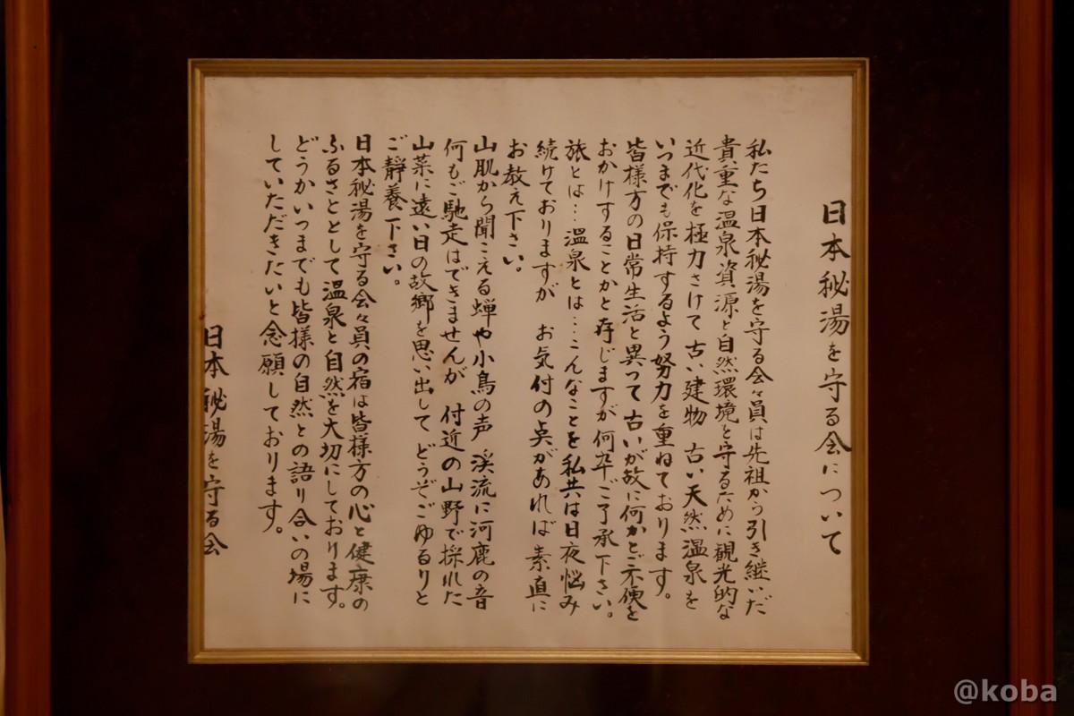 日本秘湯を守る会について 法師温泉 長寿館 群馬県