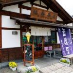 群馬「豆乳ソフト」たくみの里 福寿茶屋