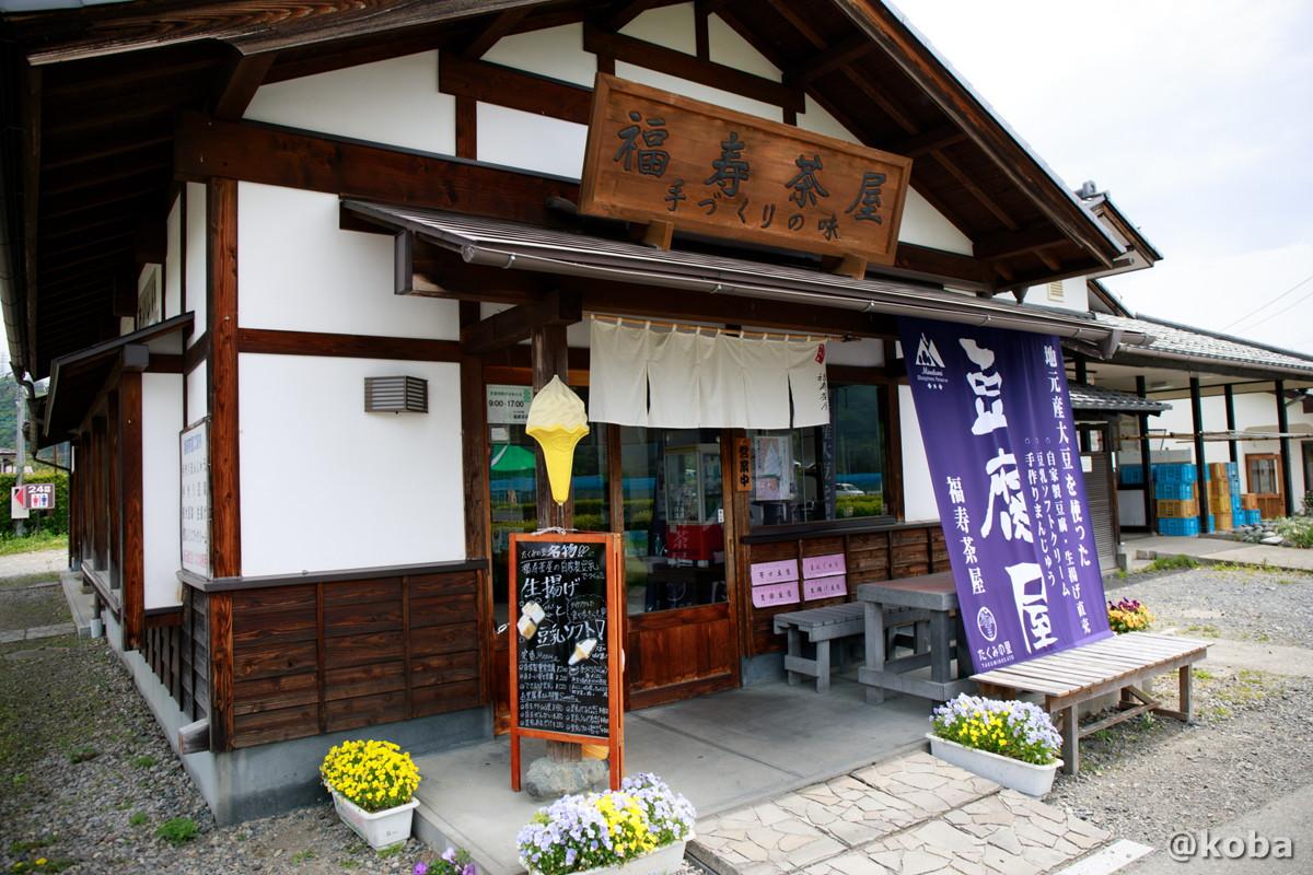 外観│たくみの里 福寿茶屋│群馬県│こばフォトブログ@koba