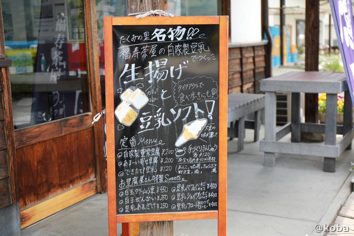 メニュー│たくみの里 福寿茶屋│群馬県│こばフォトブログ@koba