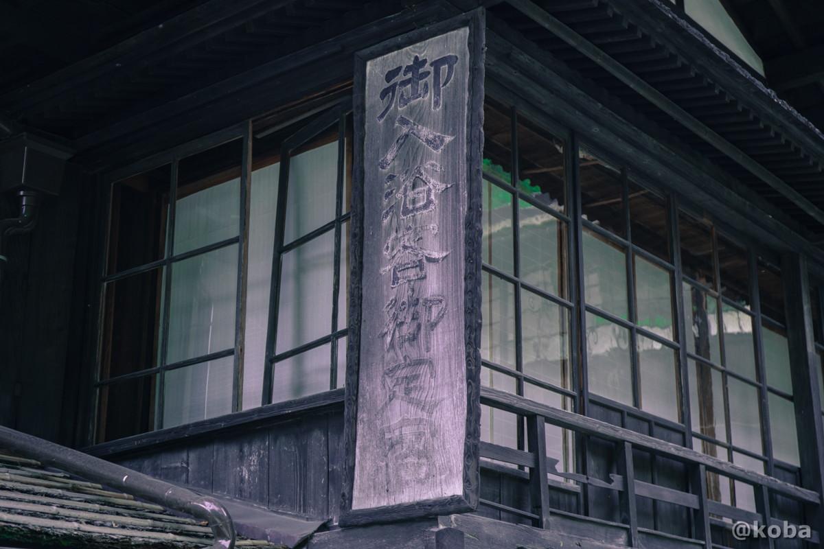 レトロな看板 法師温泉 長寿館 ほうしおんせんちょうじゅかん 群馬県