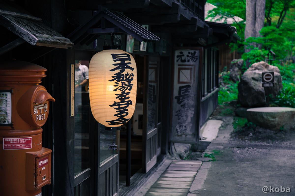 日本秘湯を守る会 提灯の写真 法師温泉 長寿館 ほうしおんせんちょうじゅかん 群馬県