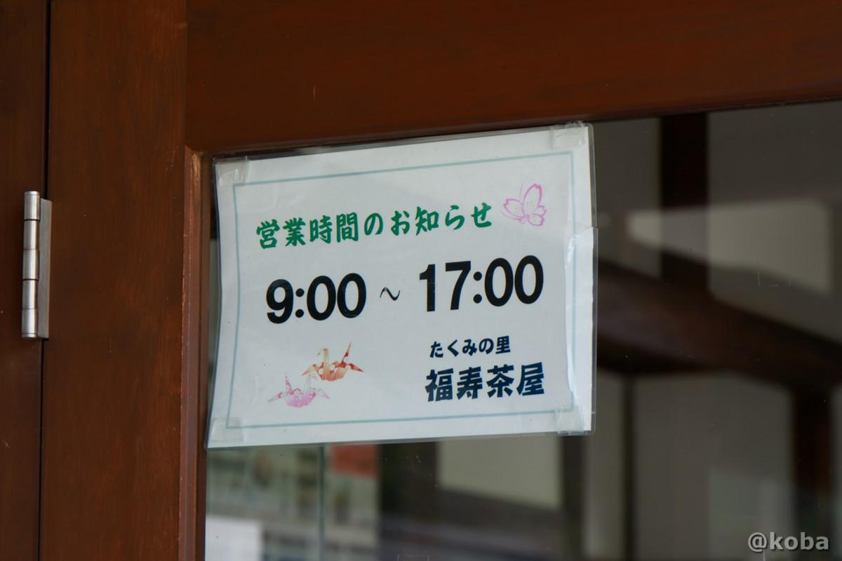 営業時間│たくみの里 福寿茶屋│群馬県│こばフォトブログ@koba