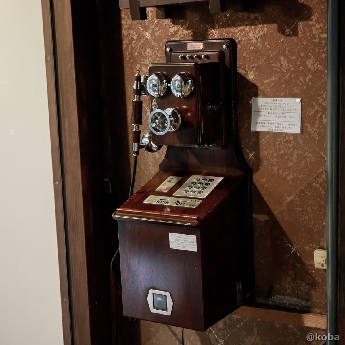 レトロ調な電話機 法師温泉 長寿館 ほうしおんせんちょうじゅかん 群馬県