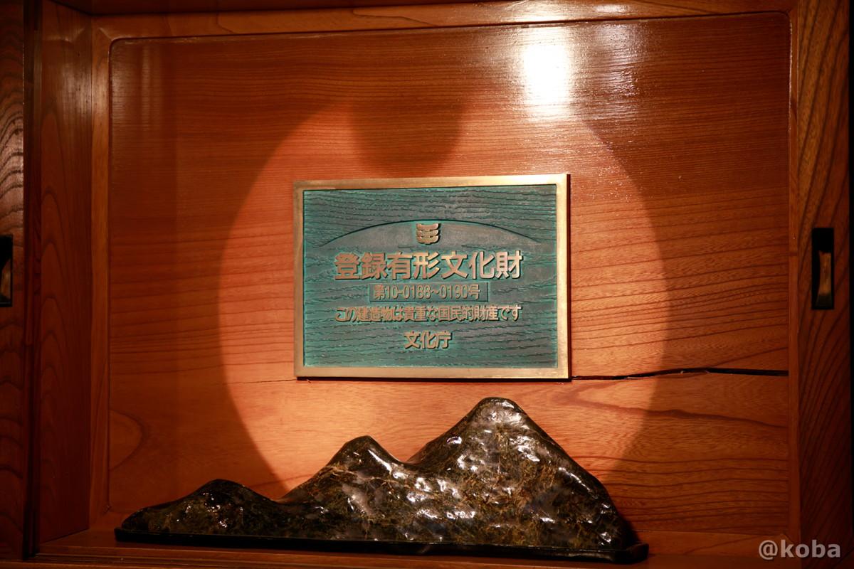 登録有形文化財 法師温泉 長寿館(ほうしおんせんちょうじゅかん 群馬県