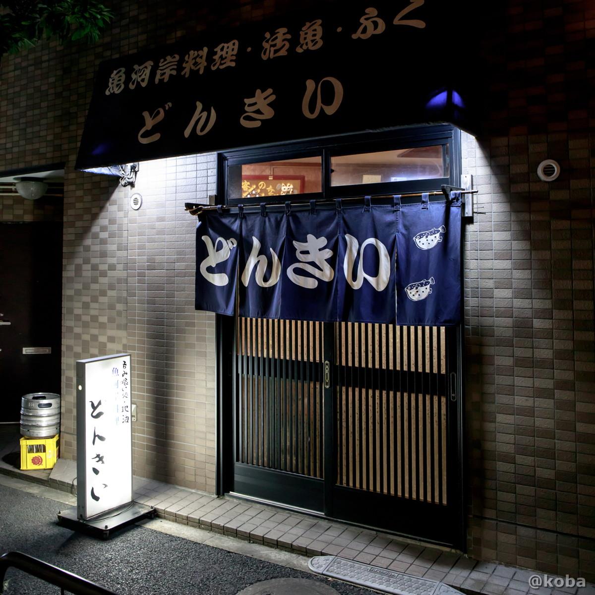 外観の写真 どんきい 和食(魚河岸料理 活魚 ふぐ)居酒屋 東京 葛飾区 新小岩