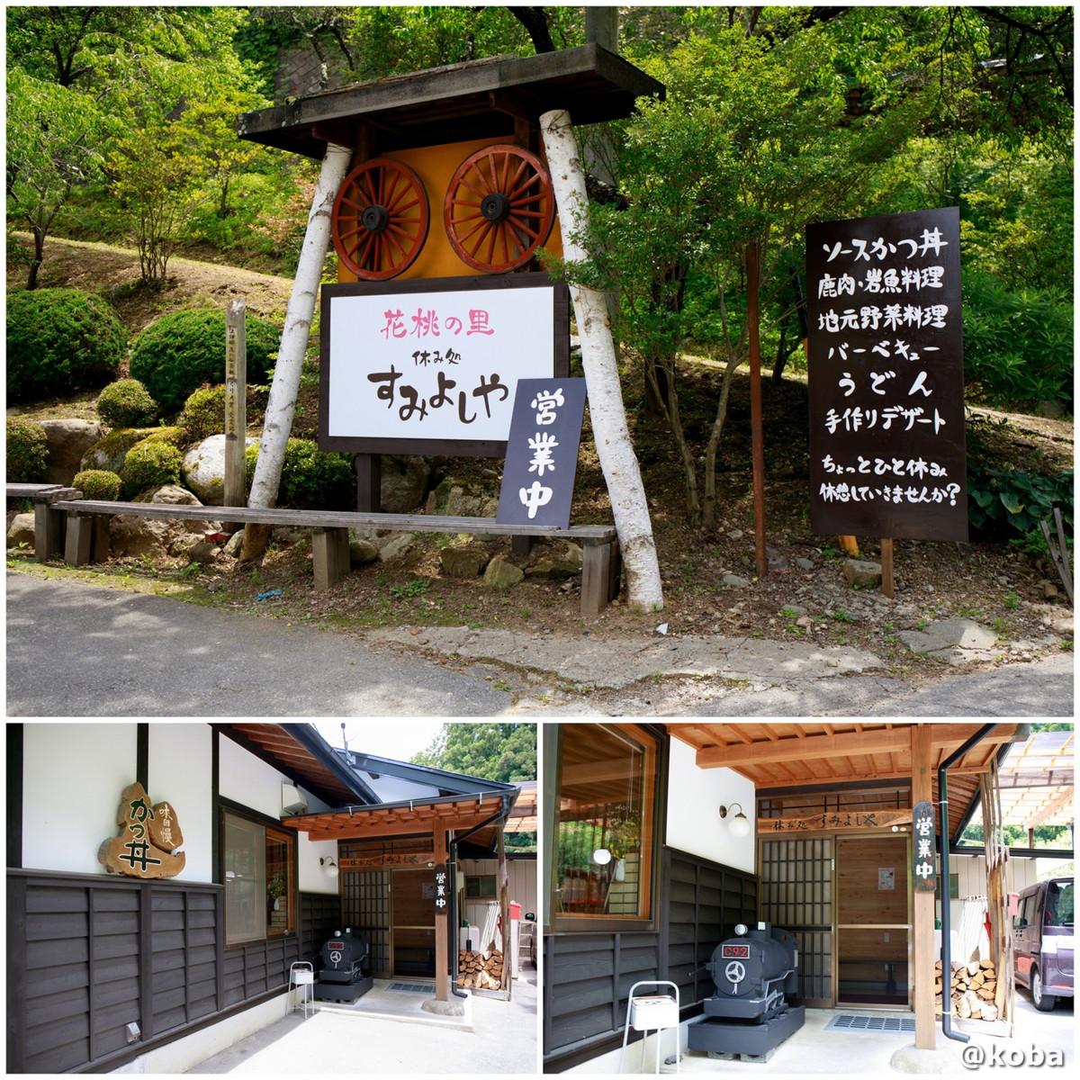 外観 入り口の写真 花桃の里 休み処 すみよしや 長野県駒ヶ根市