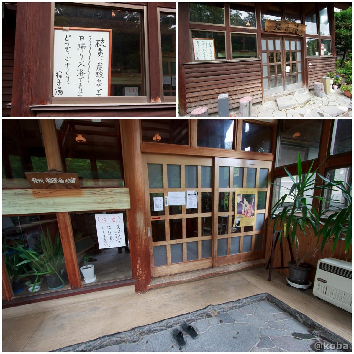 玄関の写真 稲子湯旅館 温泉 いなごゆおんせん 日帰り入浴
