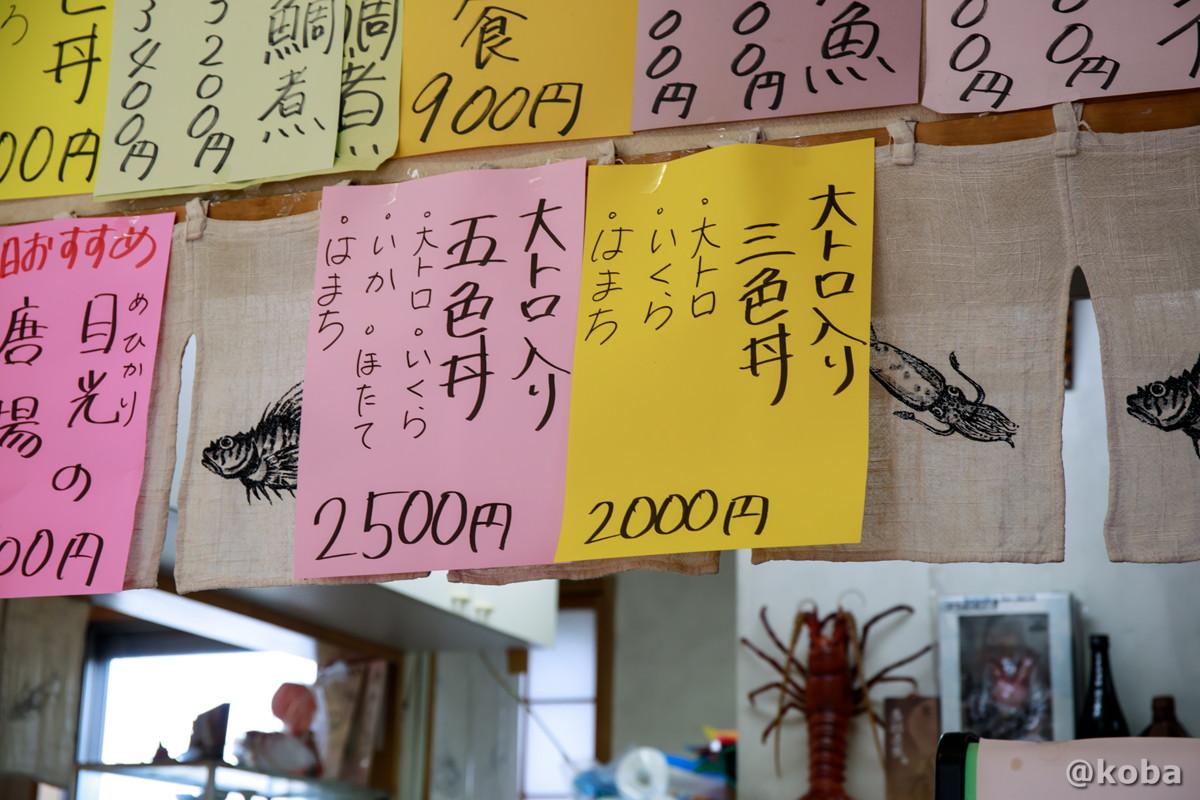 メニュー 大トロ入り 五色丼 2,500円 大トロ入り 三色丼 2,000円 2,500円 浜めし(はまめし) 食事処 銚子 ブログ