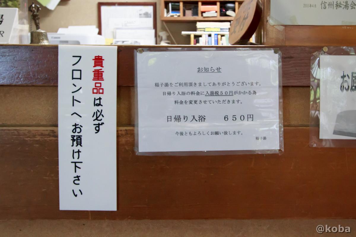 貴重品は必ずフロントへお預け下さい。 稲子湯旅館 温泉 いなごゆおんせん 日帰り入浴