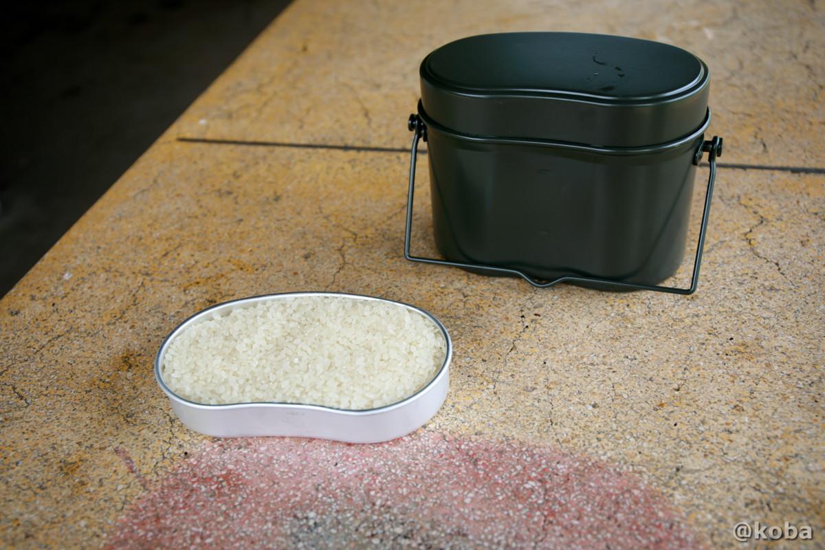 中蓋すりきり一杯 約2合 飯盒炊爨 使い方
