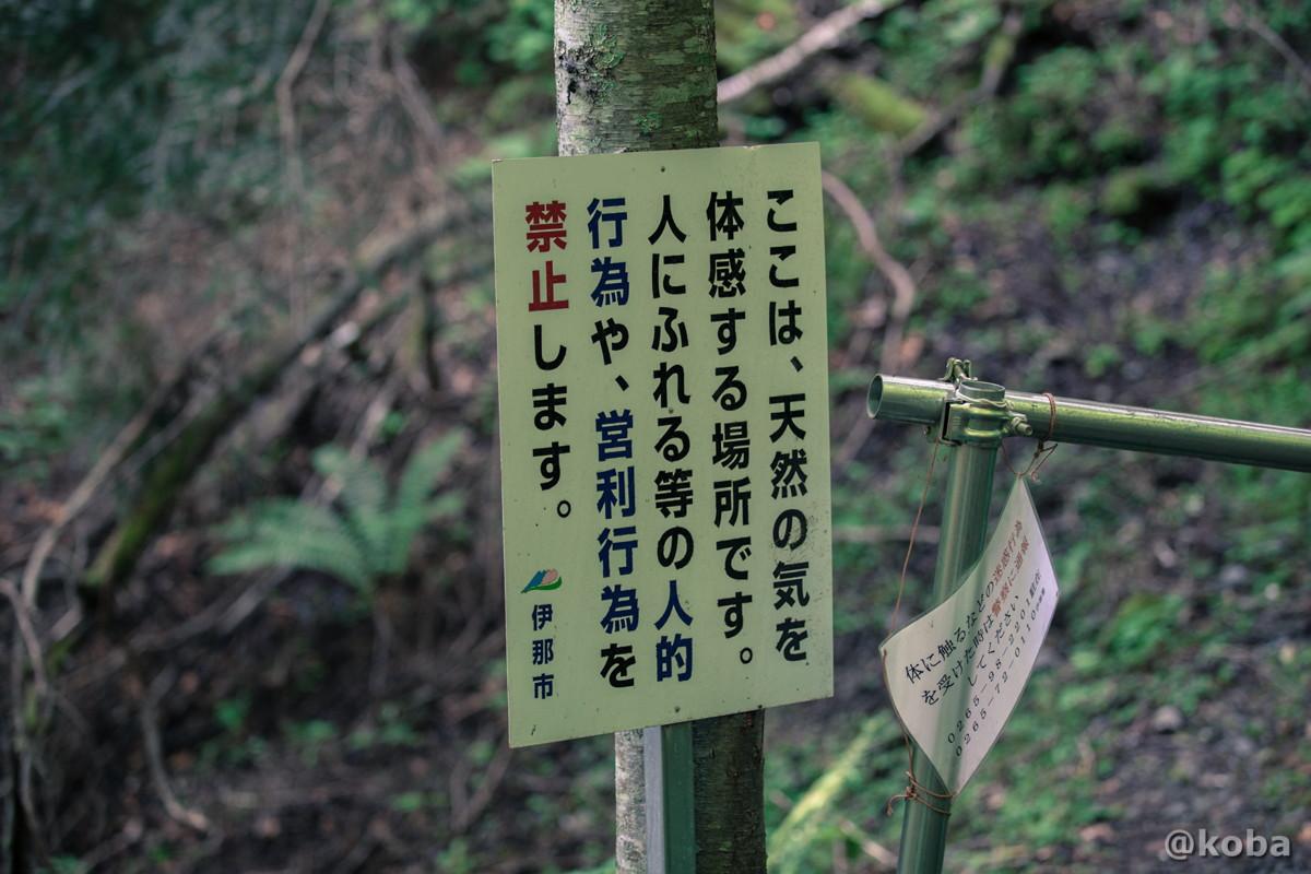 注意看板の写真 ゼロ磁場(ぜろじば) 分抗峠(ぶんこうとうげ) 長野県 伊那市 ブログ
