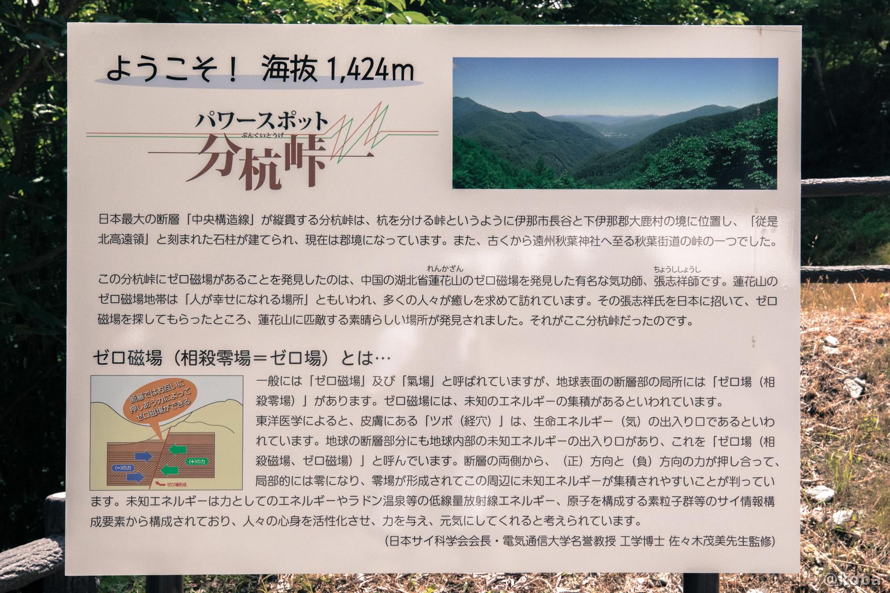 ゼロ磁場の案内看板 分抗峠 長野県 伊那市 ブログ