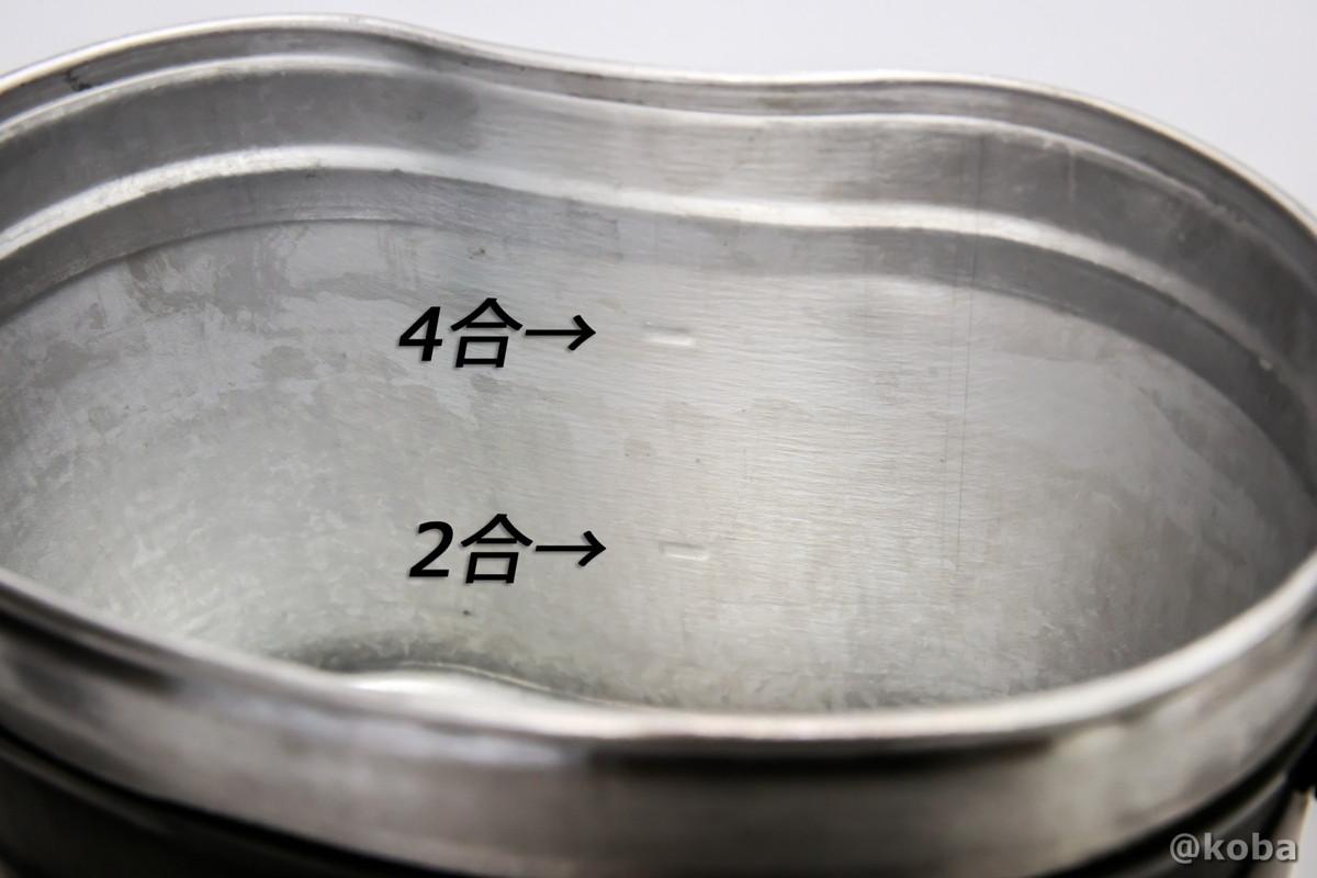 水の量 メモリまで水を入れ30分水に漬ける 上のメモリが4合 下のメモリが2合 飯盒炊飯 炉の使い方
