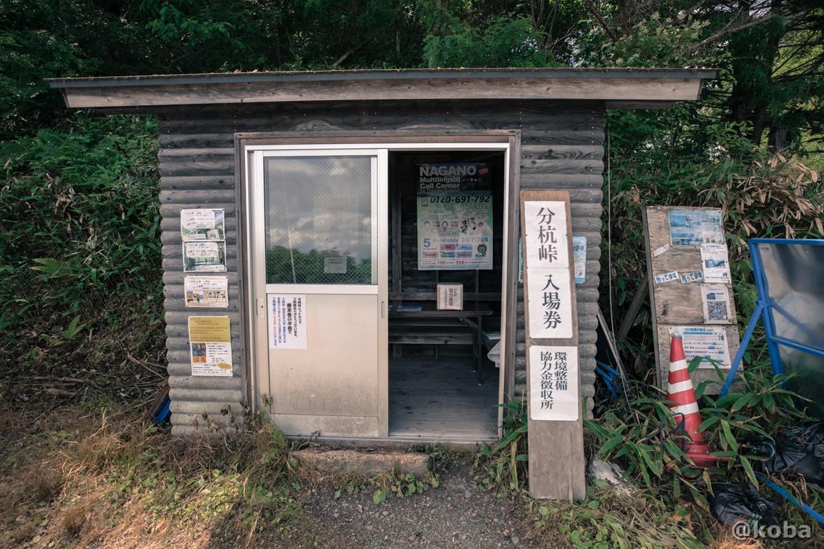 環境整備協力金徴収所 分抗峠 長野県 伊那市 ブログ