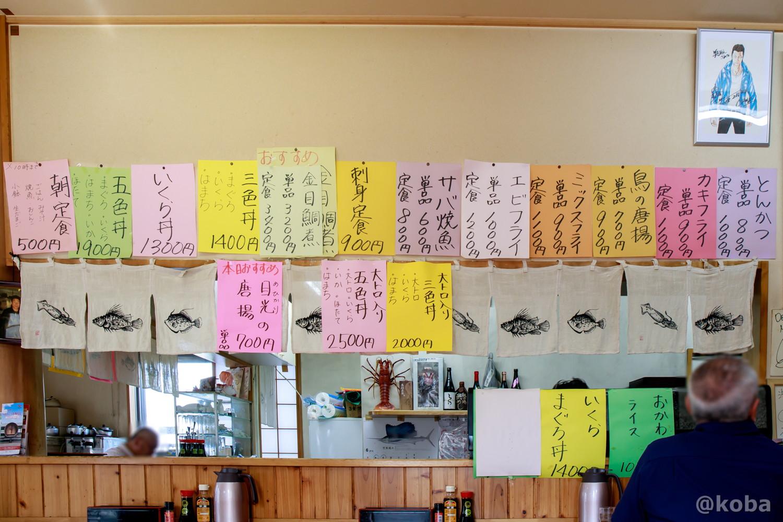メニュー 浜めし(はまめし) 食事処 銚子 ブログ