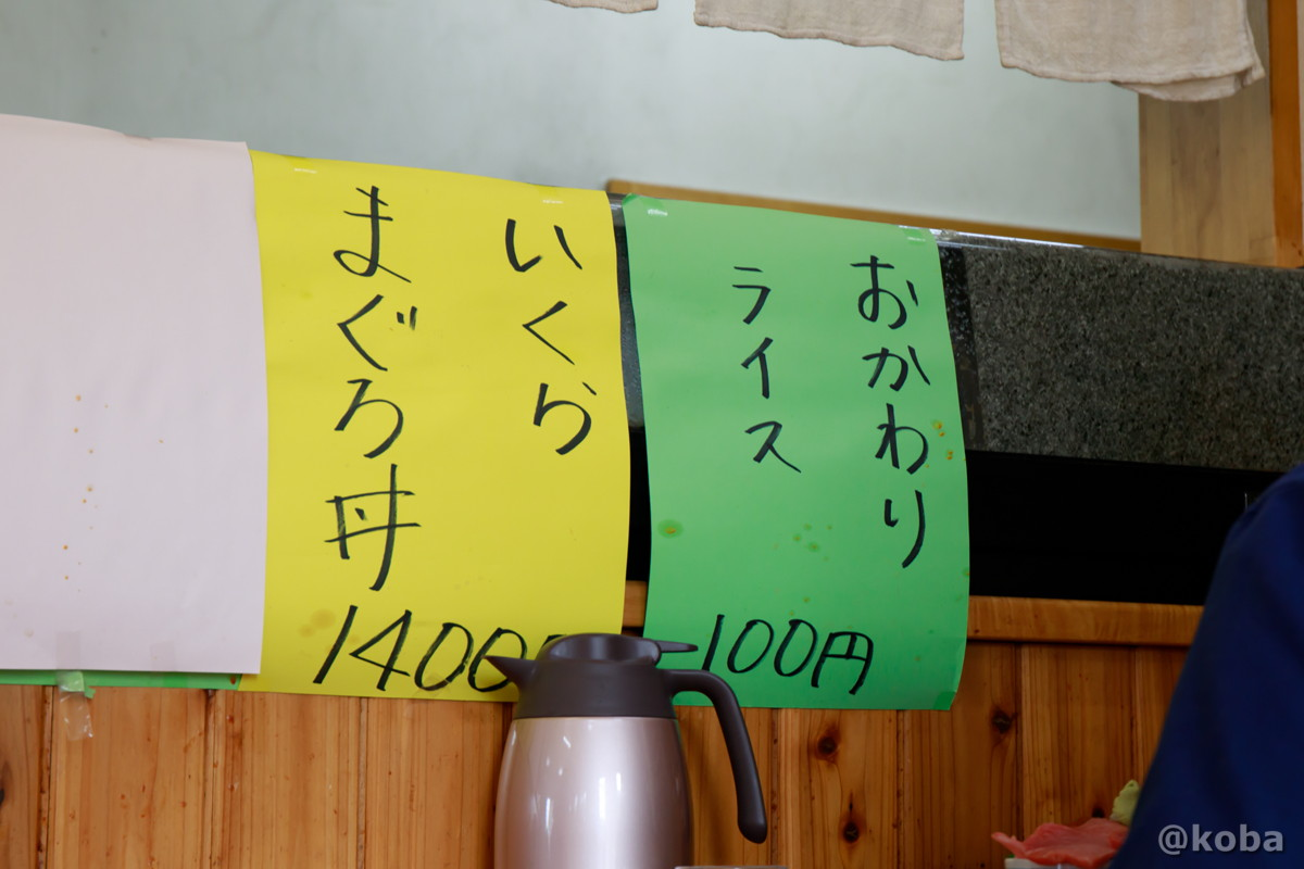 メニュー おかわりご飯100円 浜めし(はまめし) 食事処 銚子 ブログ