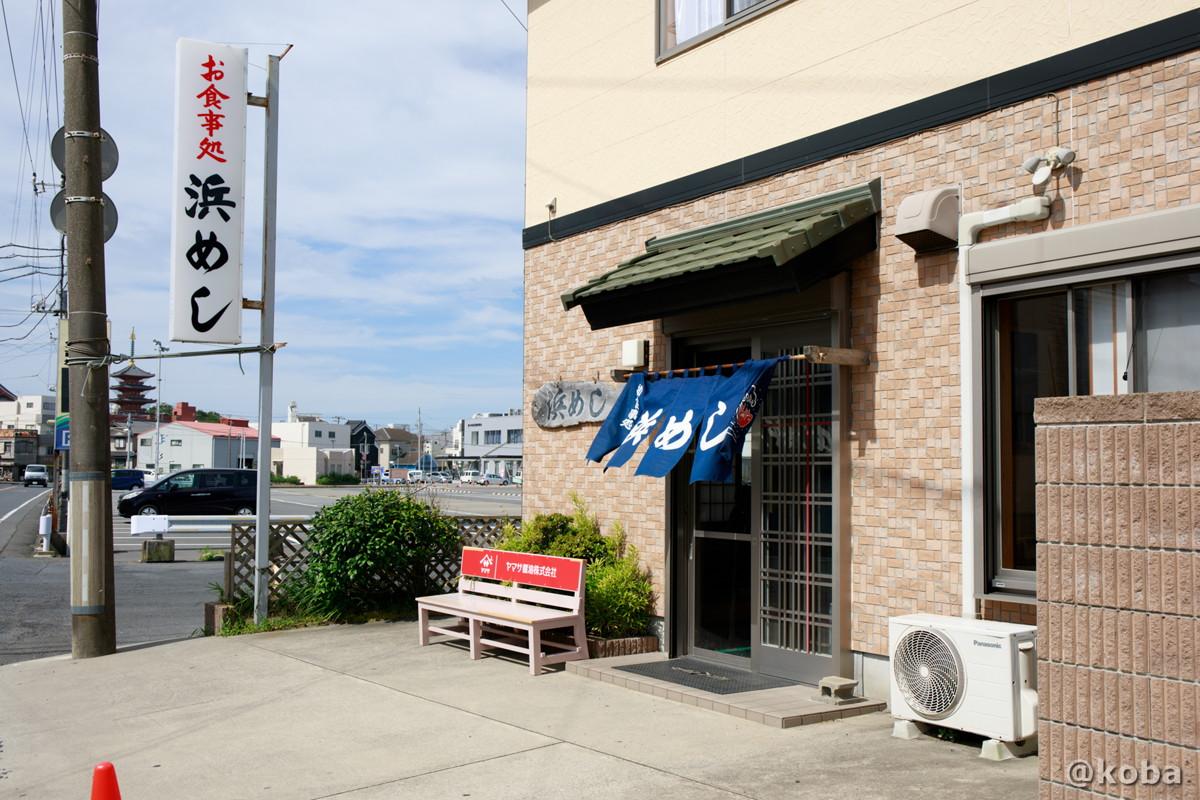 外観の写真 浜めし(はまめし) 食事処 銚子 ブログ