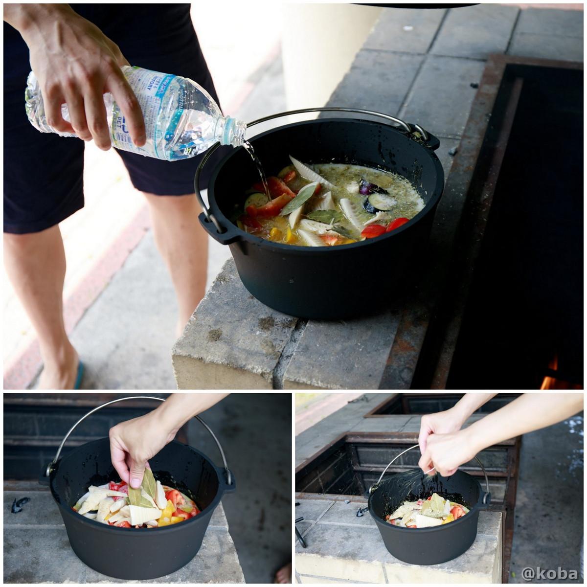 グリーンカレー作り方 食材投入 炉の使い方 ダッチオーブン